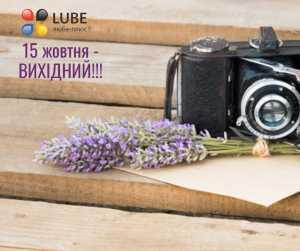 """15 ЖОВТНЯ У """"ЛЮБЕ-ПЛЮС"""" - ВИХІДНИЙ!"""