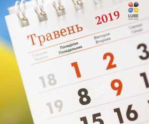 """9 ТРАВНЯ - ВИХІДНИЙ У """"ЛЮБЕ-ПЛЮС"""""""
