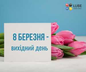 8 БЕРЕЗНЯ - ОФІЦІЙНИЙ ВИХІДНИЙ ДЕНЬ