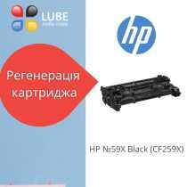 Регенерація картриджа HP №59X Black (CF259X)
