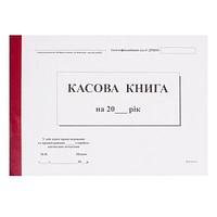 Касова книга 100л.газ нова 2018р.