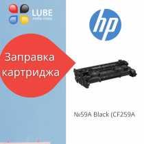 Заправка картриджа HP №59A Black (CF259A)