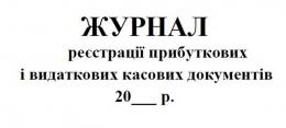 Журнал реєстр.прих.і вид.к/ор.А4 50л.газ 2018р.