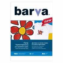 Папір термотрансферний БАРВА A4, для струменевого друку, для світлих тканин, 165 мк., 5 арк.
