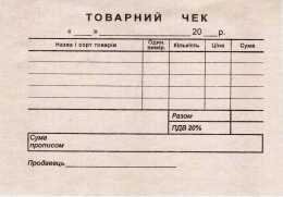Товарний чек А6 газ