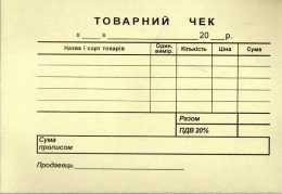 Товарний чек А6 сам 1 (44080)
