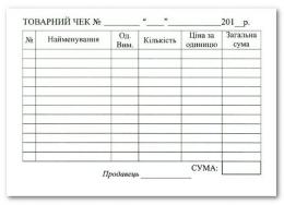 Товарний чек А6 офс 1 (44330)