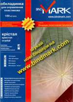 Обкладинка КРІСТАЛ A4 250, прозора (100 шт. в уп) (уп.)
