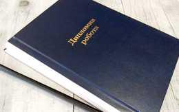 Розшивання диплому