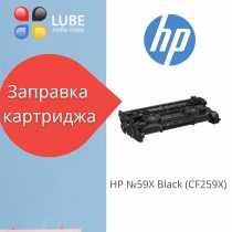 Заправка картриджа HP №59X Black (CF259X)