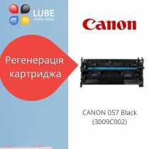Регенерація картриджа CANON 057 Black (3009C002)