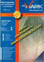Обкладинка КРІСТАЛ A4 200, прозора (100 шт. в уп) (уп.)