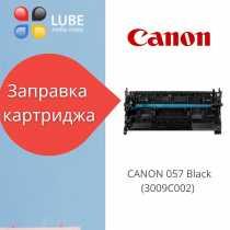 Заправка картриджа CANON 057 Black (3009C002)